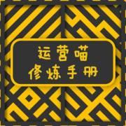 运营喵修炼课【每周1小时】