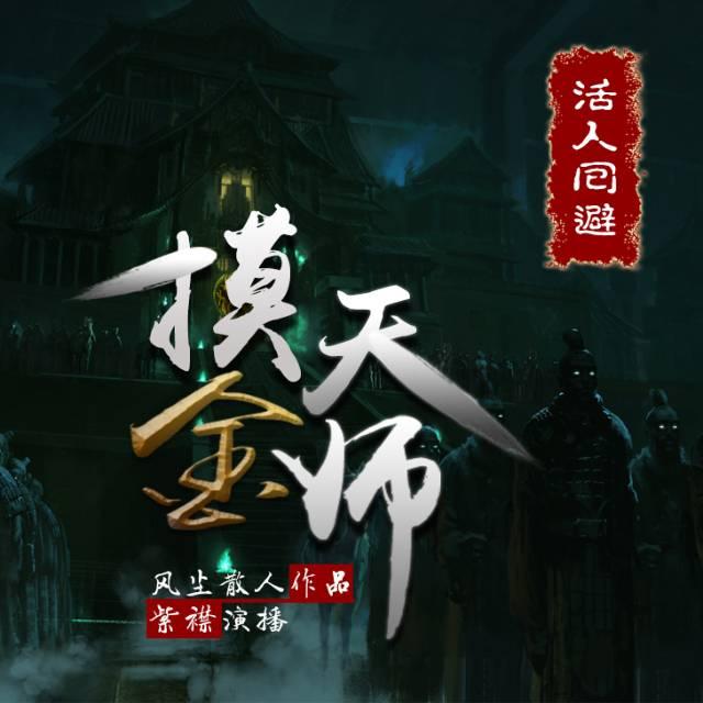 摸金天师(盗墓小说):紫襟故事