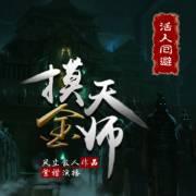 摸金天师(盗墓小说)紫襟故事 | 原《活人回避》