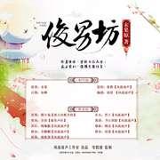 【风流逐声】俊男坊第87集( 粉丝③群:459645847)-喜马拉雅fm