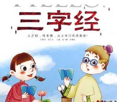 儿童读经 - 儿歌《三字经》