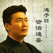《资治通鉴》全本精讲(领袖智慧•企业管理培训课程•初级班)