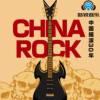 中国摇滚三十年