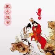 红楼梦【白话版】-播讲人:未央说书