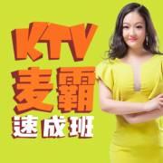 媛媛老师:KTV麦霸速成班