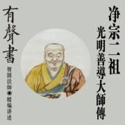 【有声书】净宗二祖善导大师传 -智圆法师编述