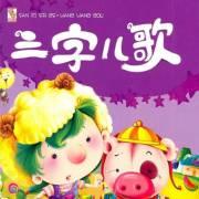 三字儿歌(0-3岁幼儿语言开发)