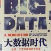 大数据时代 维克托·迈尔—舍恩伯格等著
