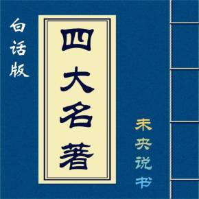四大名著【白话版】(红楼梦 三国演义 水浒传 西游记)