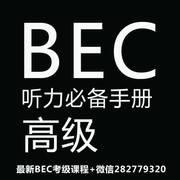 BEC 商务英语高级 听力必备手册