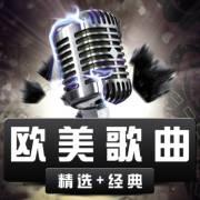 精选+经典 欧美歌曲【持续更新中】