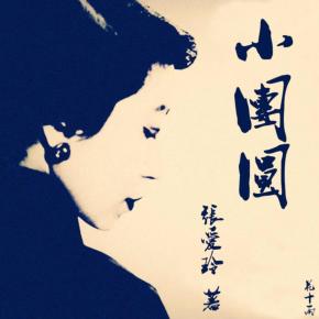 小团圆(张爱玲)