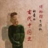 博物馆有得聊:神奇的古代中国史