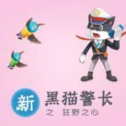 新黑猫警长2:狂野之心