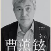 围棋合辑:《李世石自传》,《百年围棋》,《中的精神》和《曹薰铉:无心》