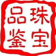 38【碧玺】碧玺主要产地和特征——郭校东珠宝品鉴100讲-喜马拉雅fm