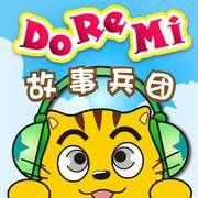 星猫DoReMi-《韦编三绝》+《负薪挂角》-喜马拉雅fm