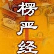 第十卷 行阴区宇1-喜马拉雅fm
