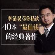 李清昊带你精读40本投资经典