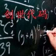 创世代码:数学