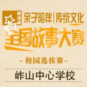全国故事大赛(校园赛)| 岞山中心学校
