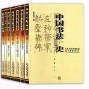 中国书法史七卷本