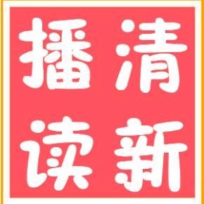 清新人生公益FM 播读