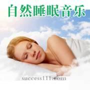 治疗失眠深度催眠曲音乐
