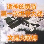 诸神的黄昏——第一次世界大战