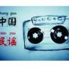 《中国民谣》