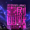 2016北京喜剧幽默大赛(第七场)