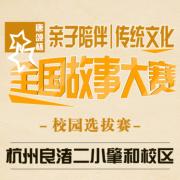 全国故事大赛(校园选拔赛) | 良渚二小肇和校区