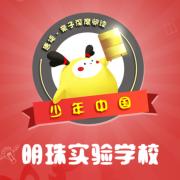 少年中国—唐颂亲子深度阅读 | 明珠实验学校