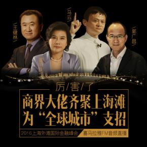 马云/王健林/郭广昌/董明珠,他们聚在一起聊什么