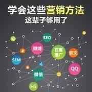 互联网创业网络营销微商微信营销