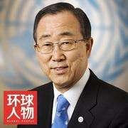 【名人秘档】潘基文:我是联合国的孩子-喜马拉雅fm