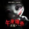 午夜极恐之灵媒-恐怖3D广播剧