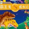我可爱的恐龙伙伴系列