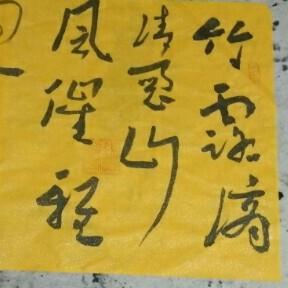 <中華文明一一简史>頌讀