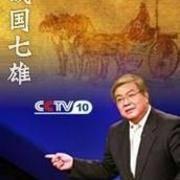 百家讲坛—战国七雄