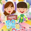 韩语儿歌 【学韩语单词】