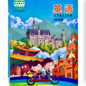 北京出版社小学英语四年级下册