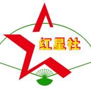 长沙-红星曲艺传承社