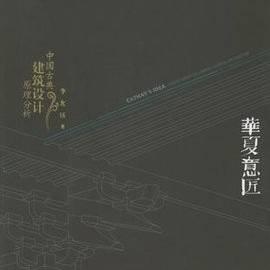 《华夏意匠》--中国古典建筑设计原理v意匠两间两层半房屋设计图图片