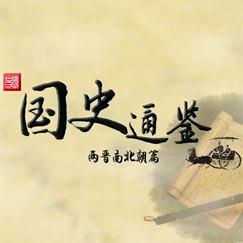 国史通鉴第四部(方志远教授)