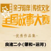 杭州市良渚二小优秀作品集