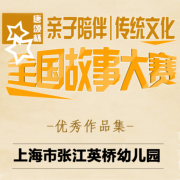 上海市张江英桥幼儿园优秀作品集