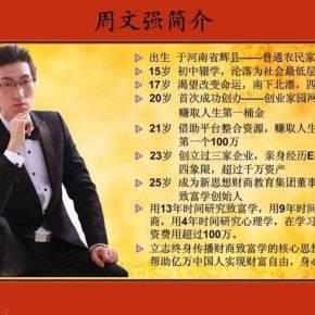 周文强中国梦演讲