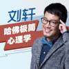 不理性再见:刘轩的50堂心理小课