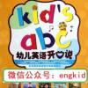 KIDS' ABC 完整音频